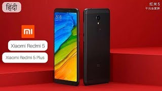 Xiaomi Redmi 5, Redmi 5 Plus - First Look, Design, Specification, Features, Release Date