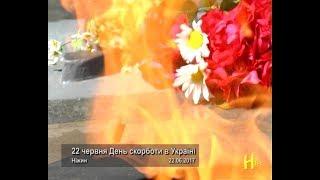 22 червня День скорботи в Україні