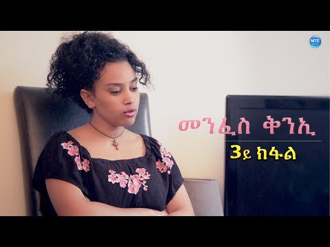 NEW ERITREAN Drama Series 2019 መንፈስ ቅንኢ 3ይ ክፋል |MENFES QNIE PART 3 new Eritrean film