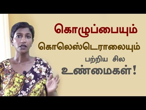 What is cholesterol – Tamil
