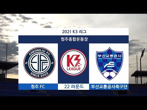 청주FC 홈경기 스케치 영상(2021. 9. 4)