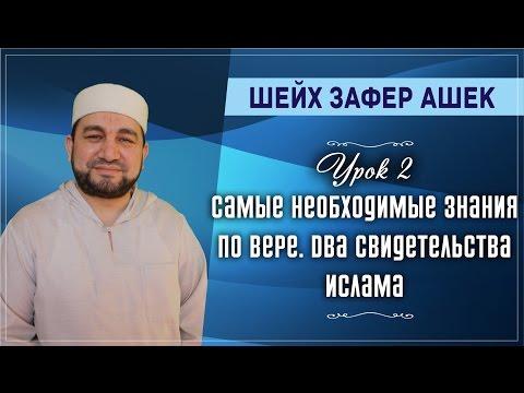 Самые необходимые знания по Вере - Два свидетельства Ислама