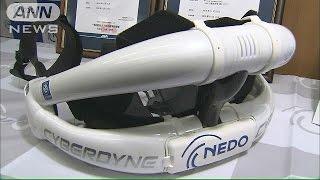 新型ロボットスーツ公開 海外にも販売の計画