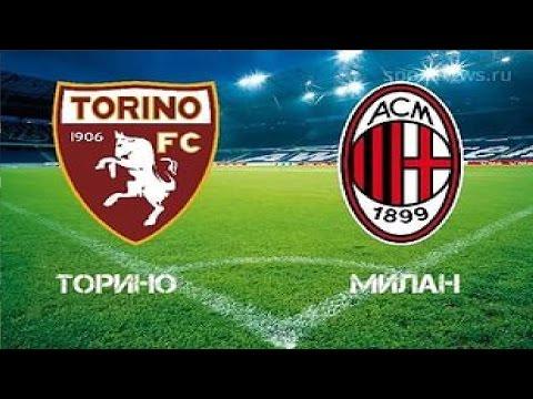 Торино - Милан Прямая трансляция Тоrinо Мilаn - DomaVideo.Ru