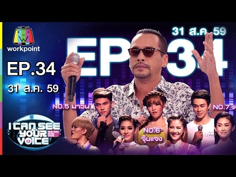 I Can See Your Voice -TH | EP.34 | เท่ง เถิดเทิง | 31 ส.ค. 59 Full HD