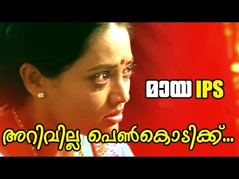 Arivilla Penkodikku... | Superhit Malayalam Movie | Maya IPS | Video Song