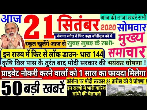Today Breaking News ! आज 21 सितंबर 2020 के मुख्य समाचार बड़ी खबरें, कंगना PM Modi, #SBI, Delhi Rhea