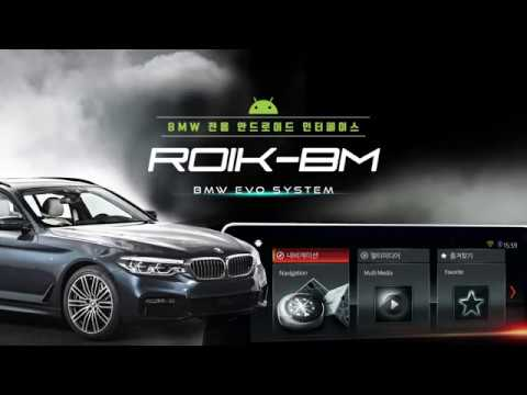 BMW 안드로이드 인터페이스 (Android Interface - NBT EVO System)