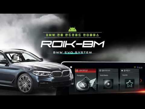 BMW 안드로이드 인터페이스 (Android Interface - NBT EVO System)