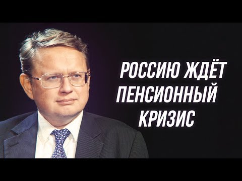 Михаил Делягин. Пенсионная реформа РФ - эксперимент \