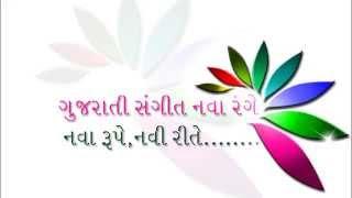 ગુજરાતી સંગીત ... નવા રંગે , નવા રૂપે ....