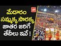 Medaram Sammakka Saralamma Jatara 2018 Dates | Asia's Biggest Tribal Festival | YOYO TV Channel