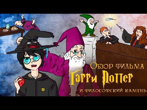 IKOTIKA - Гарри Поттер и Философский камень (обзор фильма) (видео)