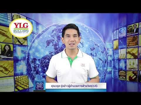 YLG Gold Night Report ประจำวันที่ 14-01-2563