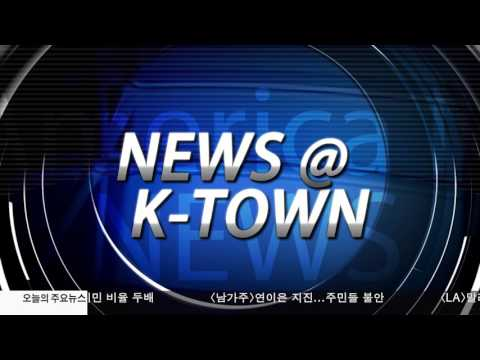 한인사회 소식 3.14.17 KBS America News