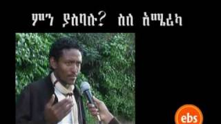 Ethiopian Broadcasting Service: (EBSTV.TV) Special Program