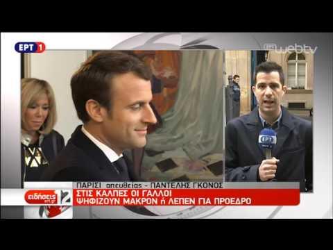 Εκλογές στη Γαλλία – Β' Γύρος (Δελτίο Ειδήσεων 15:00)