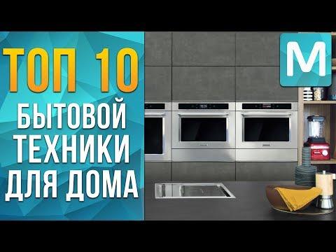 БЫТОВАЯ ТЕХНИКА в Вопросах и Ответах   Ro… видео