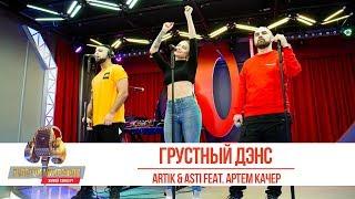 ARTIK&ASTI feat. Артём Качер — Грустный дэнс. «Золотой Микрофон 2019»