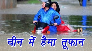 Shanwei China  city photos gallery : Haima Typhoon raises flood in China, landfall in Shanwei city । वनइंडिया हिंदी