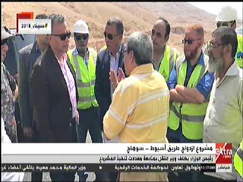 مدبولى يكلف وزير النقل بتفقد تنفيذ مشروع ازدواج طريق أسيوط سوهاج الشرقي