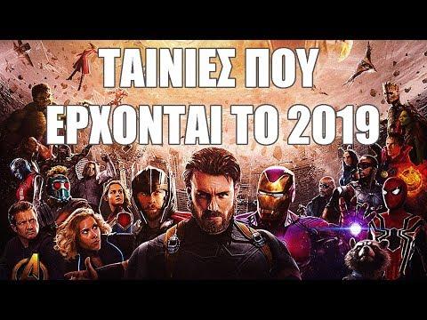 Ταινίες που Έρχονται το 2019