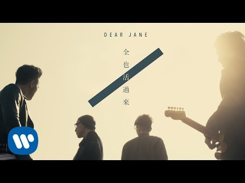 Dear Jane - 全也活過來 Survive (Official Music Video)