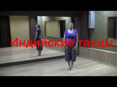Индийские танцы: Болливуд. Видео урок.