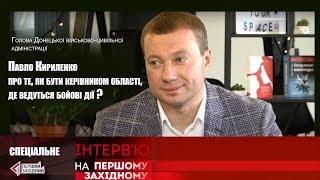 Павло Кириленко про те, як бути керівником області, де ведуться бойові дії?
