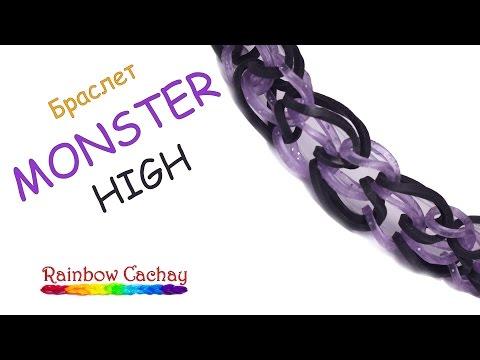 Как сделать браслеты монстр