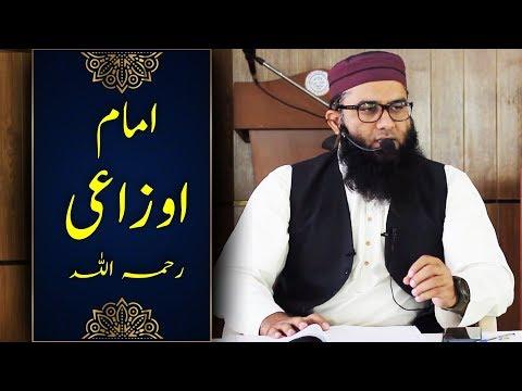 Imam Awza'i   Sheikh Abdul Jabbar Bilal   Extract from Tirmadhi Hadith Class