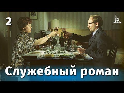 Служебный роман 2 серия - DomaVideo.Ru