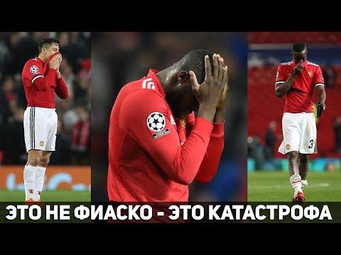 Манчестер Юнайтед 1:2 Севилья | Это не фиаско - это КАТАСТРОФА...