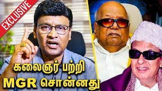 Video கலைஞர் பற்றி MGR சொன்னது : Bhagyaraj about Karunanidhi and MGR admiring friendship | Interview MP3, 3GP, MP4, WEBM, AVI, FLV Februari 2019