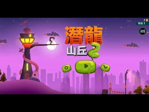鑽地式動作手機遊戲《潛龍山丘 2 Dragon Hills 2》騎龍破壞各種地形!