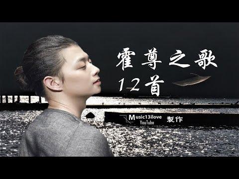 霍尊之歌 12首 • Huo Zun  ♥♪♫*•