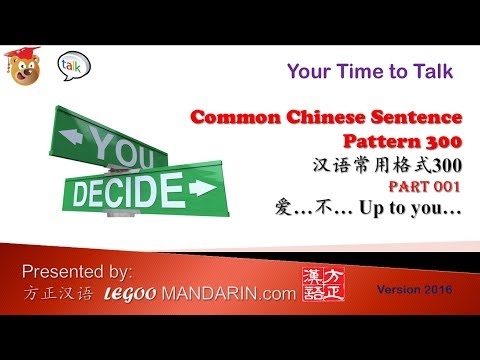 Common Chinese Sentence Pattern 002 爱...就... do as you wish 2