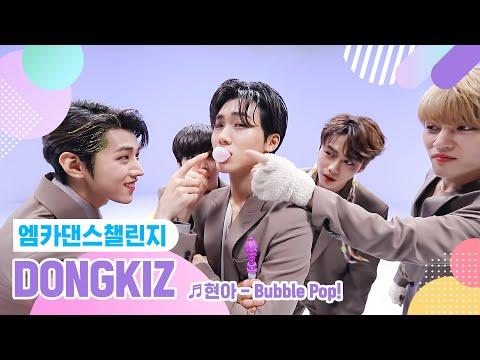 [엠카 댄스 챌린지 풀버전] 동키즈(DONGKIZ) - Bubble Pop! ♬