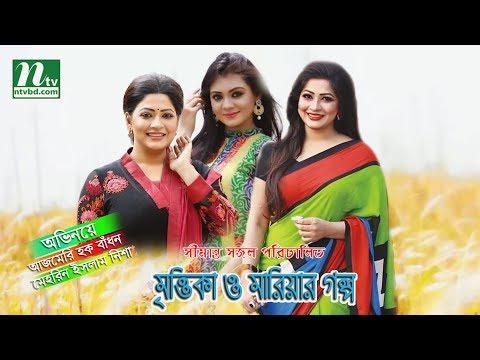 Bangla Natok By Nisho, Mrittika O Mariyar Golpo | Badhon & Nisha