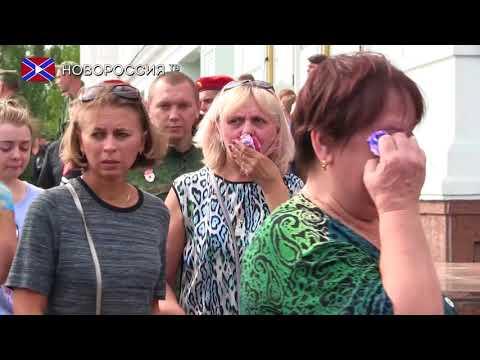 Жители ДНР простились с Александром Захарченко - DomaVideo.Ru