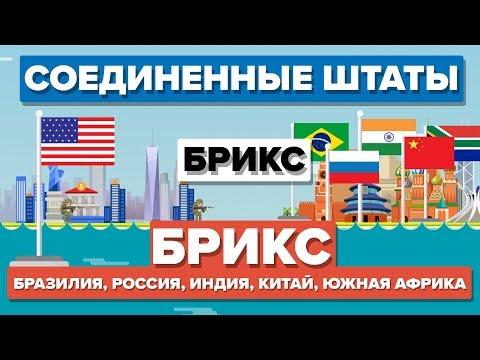 СОЕДИНЕННЫЕ ШТАТЫ против БРИКС (БРАЗИЛИЯ РОССИЯ ИНДИЯ КИТАЙ ЮЖНАЯ АФРИКА) - DomaVideo.Ru