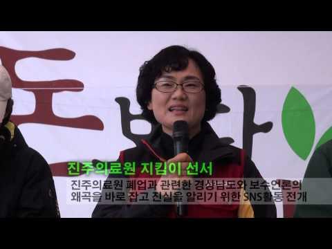 [영상뉴스] 진주의료원 지키기 2차희망걷기대회