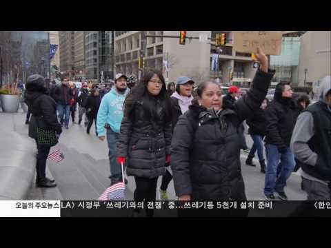 오늘 하루 '이민자 없는 날' 2.16.17 KBS America News
