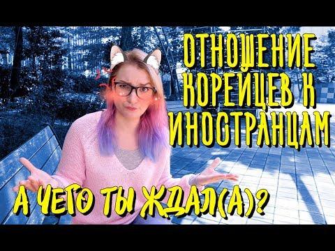 КАК ОТНОСЯТСЯ КОРЕЙЦЫ К РУССКИМ. А ЧЕГО ТЫ ЖДАЛ(А) - DomaVideo.Ru