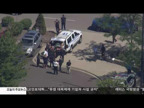 공항서 경찰 흉기 피습…FBI 수사중 6.21.17 KBS America News