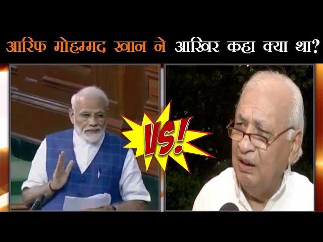Modi ने कांग्रेस की सोच उजागर की तो क्या बोले Arif Mohammad Khan