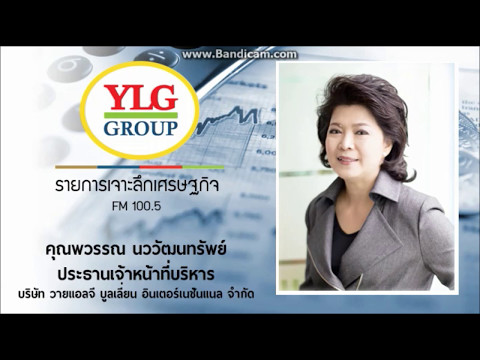 YLG on เจาะลึกเศรษฐกิจ 05-05-2560