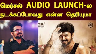 Mersal Audio Launch  Vijay Atlee  Mersal TeaserVijay's Mersal Audio Launch and Teaser launch date