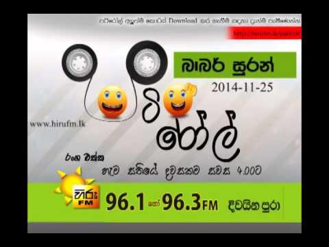 Hiru FM Patiroll  2014 11 25  Babar Suran (බාබර් සුරන් )