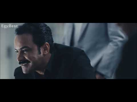فيلم مصري جديد بطولة احمد عز كامل بجودة عالية HDR sch